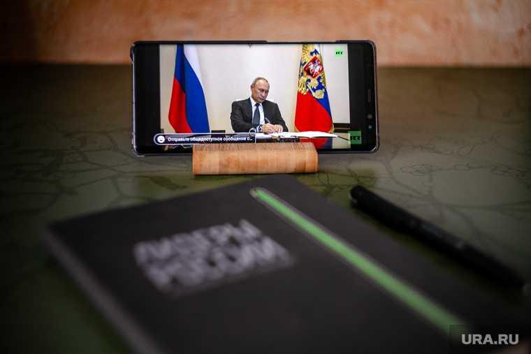 обращение к россиянам Путин 30 июня смотреть