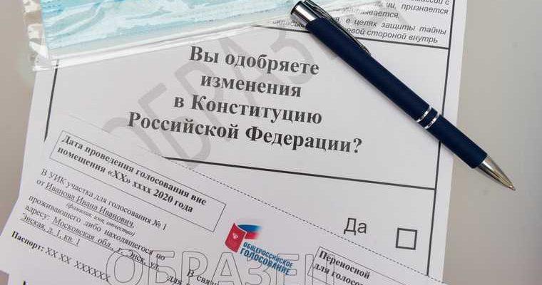В Пермском крае определен минимальный уровень явки. Голосование по поправкам в Конституцию началось