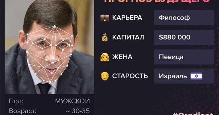 Свердловские инсайды: губернатора прячут оттанков