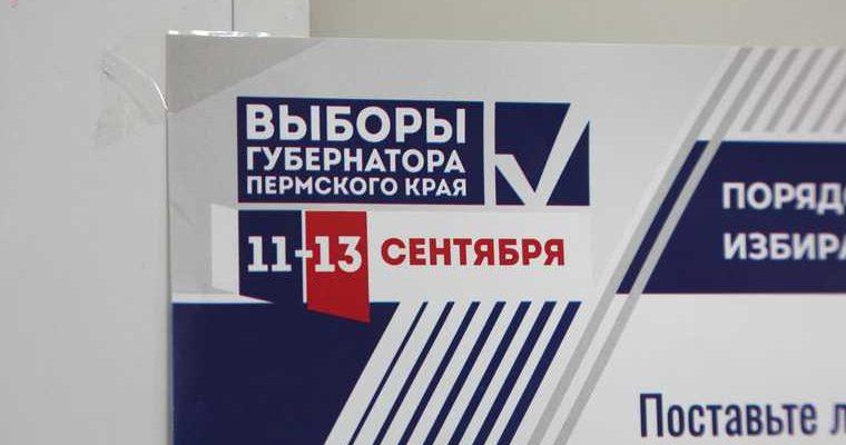 В Перми попытались подставить избиркомы и разозлить горожан. ФОТО