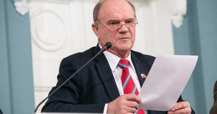 Зюганов предложил создать правительство народного доверия