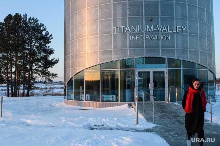 Титановая долина Свердловская область эффективность 10 лет