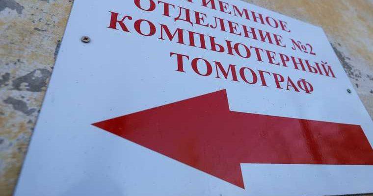 В разгар пандемии в Шадринске появился первый аппарат КТ