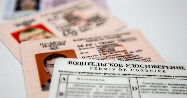 В России ввели новые водительские удостоверения