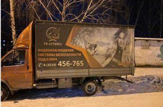 Челябинская область Магнитогорск реклама актриса Голливуд охранная фирма