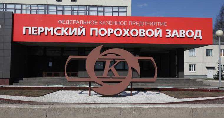 Самое актуальное в Пермском крае на 29 января. На пороховом заводе загорелся склад, прошли обыски в компании экс-кандидата в губернаторы