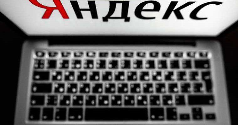 В «Яндексе» произошел масштабный сбой